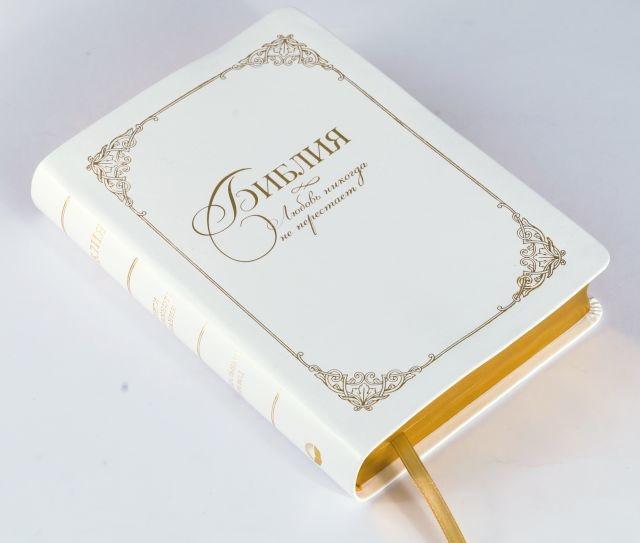 БИБЛИЯ 057 TI Белая, Свадебная в футляре, кожа, парал. места, золотой срез, индексы /140х205/