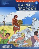 ОТКРЫВАЕМ БИБЛИЮ: ЦАРИ И ПРОРОКИ. Книга 3. Развивающее пособие для детей
