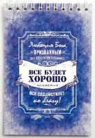 """Блокнот """"ВСЕ БУДЕТ ХОРОШО"""" /Б-31/"""