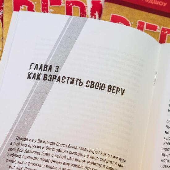 ВЕРА ДЕЗМОНДА ДОССА. Джон Брэдшоу