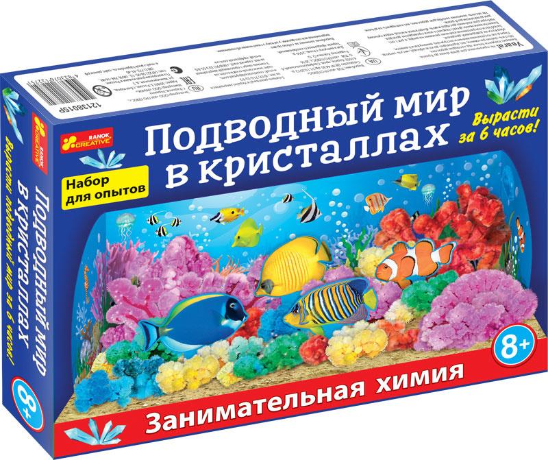 """Набор для опытов """"Подводный мир в кристаллах"""". Занимательная химия"""
