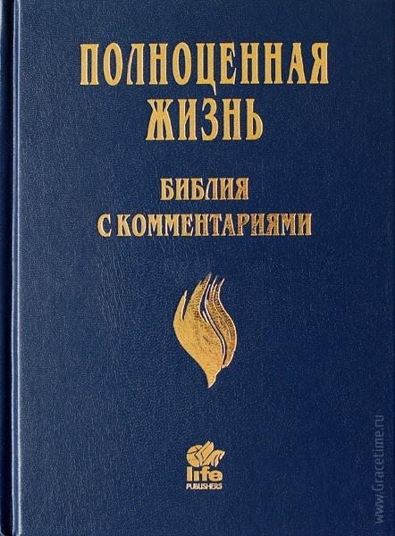 ПОЛНОЦЕННАЯ ЖИЗНЬ. Библия с комментариями LIFE