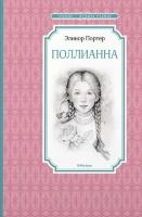 ПОЛЛИАННА /изд. Азбука/