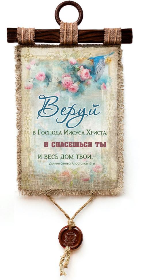"Свиток ""ВЕРУЙ В ГОСПОДА ИИСУСА ХРИСТА"" /формат А3/"