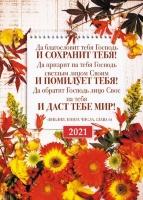 Карманный календарь 2021: Да благословит тебя Господь
