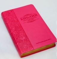 БИБЛИЯ КАНОНИЧЕСКАЯ 055 MTiG Фуксия,  золотой обрез, индексы, закладка /135х210/