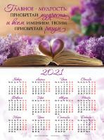 Листовой календарь 2021: Главное - мудрость... /формат А3/