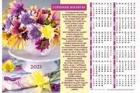 Листовой календарь 2021: УТРЕННЯЯ МОЛИТВА /формат А3/