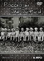 РАССКАЗЫ ДЛЯ ДЕТЕЙ №1 - 1 DVD