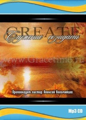 СЛУЖЕНИЕ СОЗИДАТЬ. Алексей Коломийцев - 1 CD