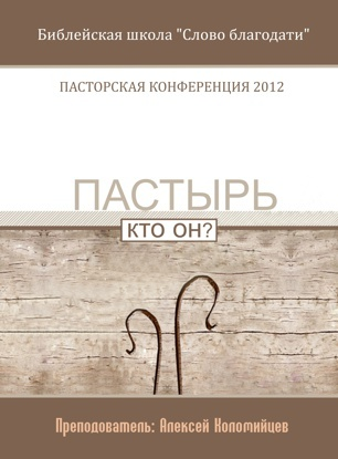 ПАСТЫРЬ: КТО ОН? Конференция - 13 DVD