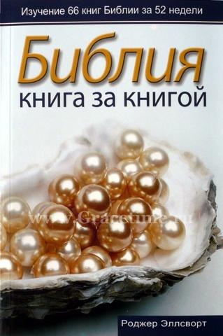 БИБЛИЯ КНИГА ЗА КНИГОЙ. Изучение 66 книг за 52 недели. Роджер Эллсворт