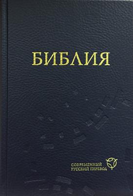 БИБЛИЯ В СОВРЕМЕННОМ РУССКОМ ПЕРЕВОДЕ 063 (1319). 2-е изд., перераб. и доп., синий переплет