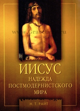 ИИСУС НАДЕЖДА ПОСТМОДЕРНИСТСКОГО МИРА. Николас Томас Райт