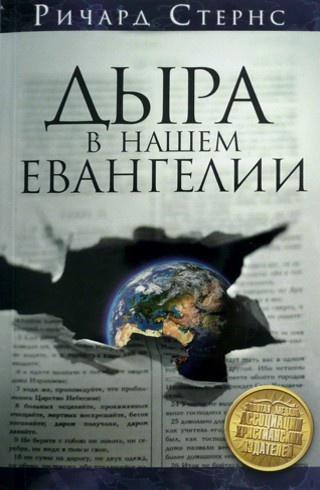 ДЫРА В НАШЕМ ЕВАНГЕЛИИ. Ричард Стернс