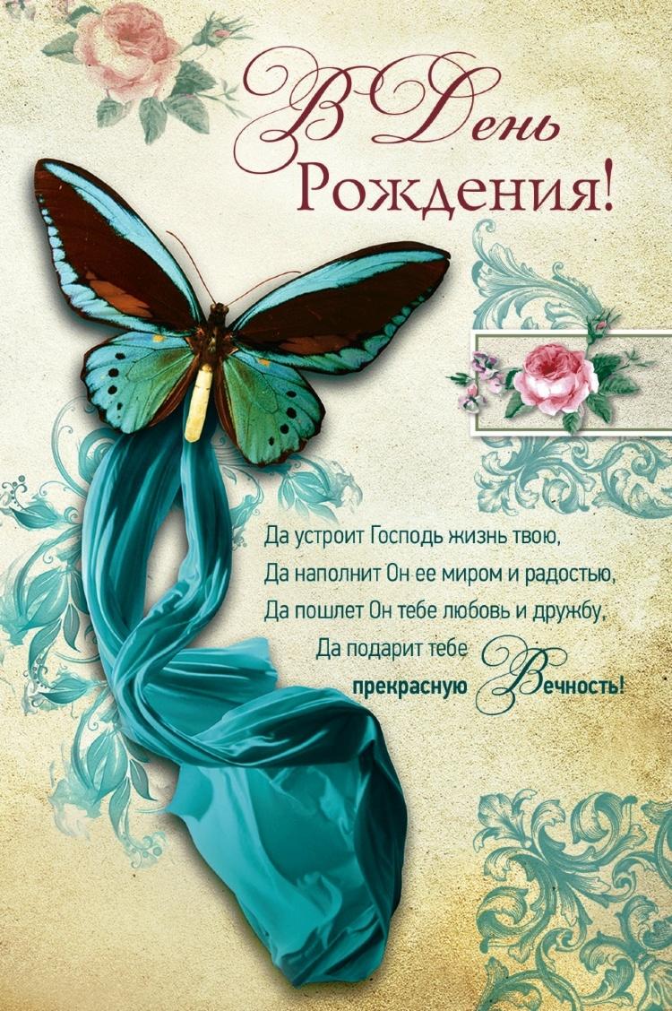 Христианские открытки с пожеланиями женщинам, поздравление дня рождения