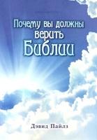 ПОЧЕМУ ВЫ ДОЛЖНЫ ВЕРИТЬ БИБЛИИ. Дэвид Пайлз