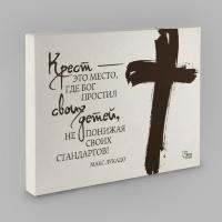 Холст на раме: КРЕСТ