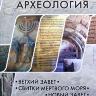 БИБЛЕЙСКАЯ АРХЕОЛОГИЯ. Ветхий Завет. Свитки Мертвого моря. Новый Завет. Альфред Херт