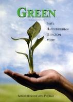 GREEN. Быть наполненным в пустом мире. Гарри Гудхью