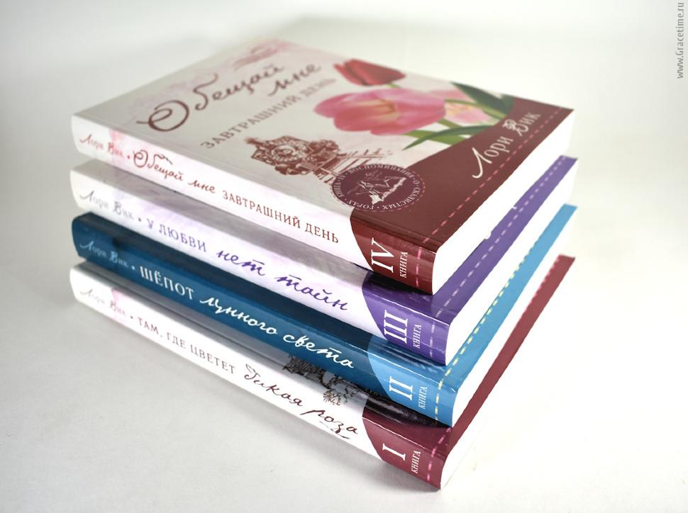 ВОСПОМИНАНИЯ О СКАЛИСТЫХ ГОРАХ. Книга 1. Там, где цветет дикая роза. Лори Вик