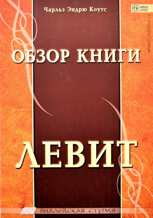 ОБЗОР КНИГИ ЛЕВИТ. Библейская студия. Чарльз Эндрю Коутс