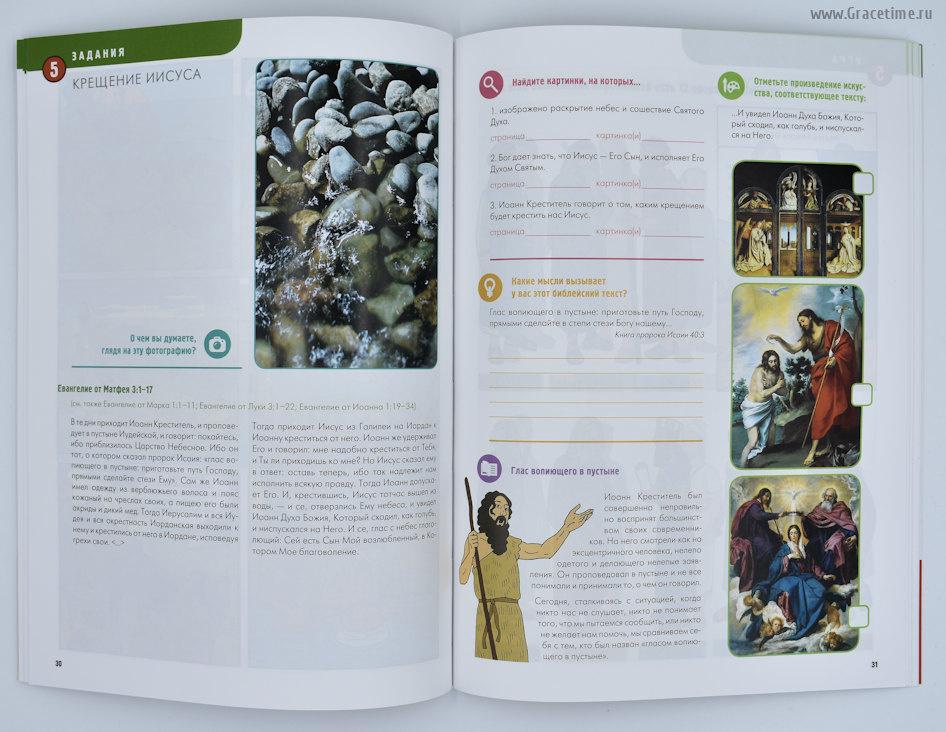 ОТКРЫВАЕМ БИБЛИЮ: ИИСУС ИЗ НАЗАРЕТА. Книга 4. Развивающее пособие для детей