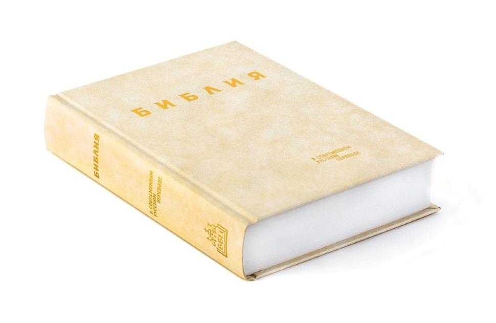БИБЛИЯ В СОВРЕМЕННОМ ПЕРЕВОДЕ под ред. М.П. Кулакова /твердый переплет, кремовый винил/