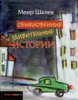 ОБЫКНОВЕННЫЕ УДИВИТЕЛЬНЫЕ ИСТОРИИ. Меир Шалев