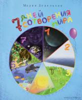 7 ДНЕЙ СОТВОРЕНИЯ МИРА. С цветными иллюстрациями. Мария Дудельзак