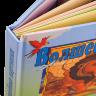 ВОЛШЕБНЫЕ КАРТИНКИ. Пять библейских сюжетов