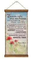 """Удлиненный свиток """"БЛАГОСЛОВИ, ДУША МОЯ, ГОСПОДА"""" /формат 400x200/"""