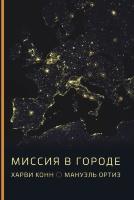 МИССИЯ В ГОРОДЕ. Харви Конн, Мануэль Ортиз