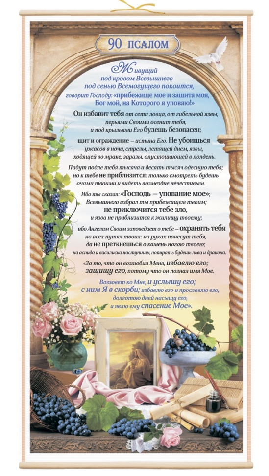 """Панно большое из тростника """"90 ПСАЛОМ"""" /ПББ-07/"""