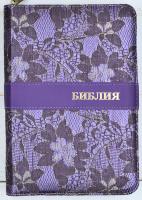 БИБЛИЯ 045 ZTI FV Фиолетовый, вышивка цветов, индексы, звездочки на торце, словарь /120х165/