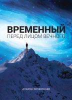 ВРЕМЕННЫЙ ПЕРЕД ЛИЦОМ ВЕЧНОГО. Алексей Прокопенко