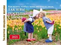 Карманный календарь 2021: Золотое правило жизни