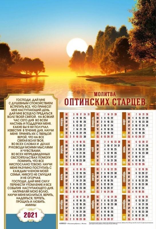 Листовой календарь 2021: МОЛИТВА ОПТИНСКИХ СТАРЦЕВ /формат А3/