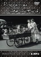 РАССКАЗЫ ДЛЯ ДЕТЕЙ №2 - 1 DVD