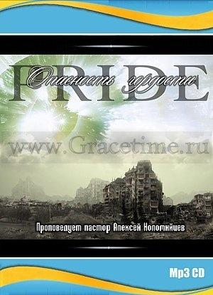 ОПАСНОСТЬ ГОРДОСТИ. Алексей Коломийев - 1 CD