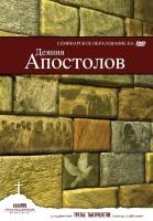 ДЕЯНИЯ АПОСТОЛОВ. Д-р Ханс Байер - 3 DVD