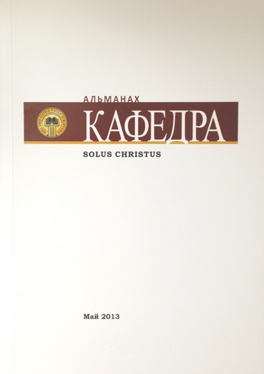 """АЛЬМАНАХ """"КАФЕДРА"""" Solus Christus. Выпуск №6"""