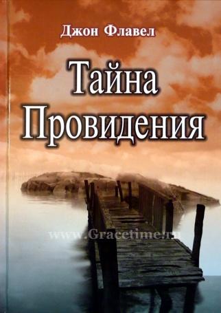 ТАЙНА ПРОВИДЕНИЯ. Джон Флавел