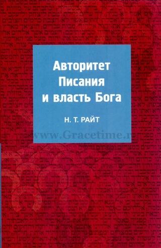 АВТОРИТЕТ ПИСАНИЯ И ВЛАСТЬ БОГА. Николас Томас Райт