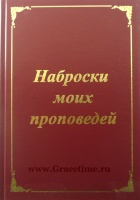 НАБРОСКИ МОИХ ПРОПОВЕДЕЙ. Чарльз Сперджен