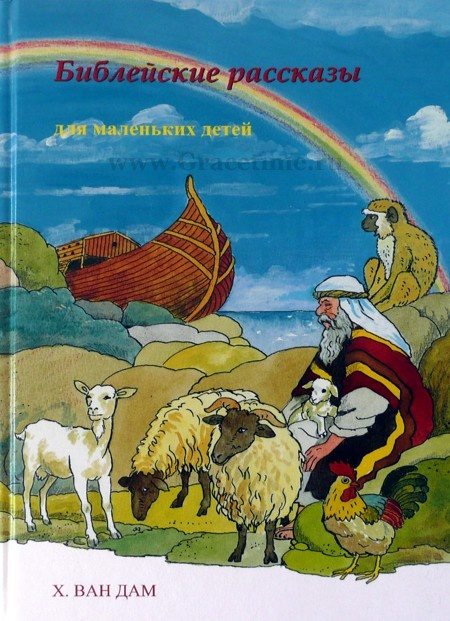 БИБЛЕЙСКИЕ РАССКАЗЫ ДЛЯ МАЛЕНЬКИХ ДЕТЕЙ. Ван Дам