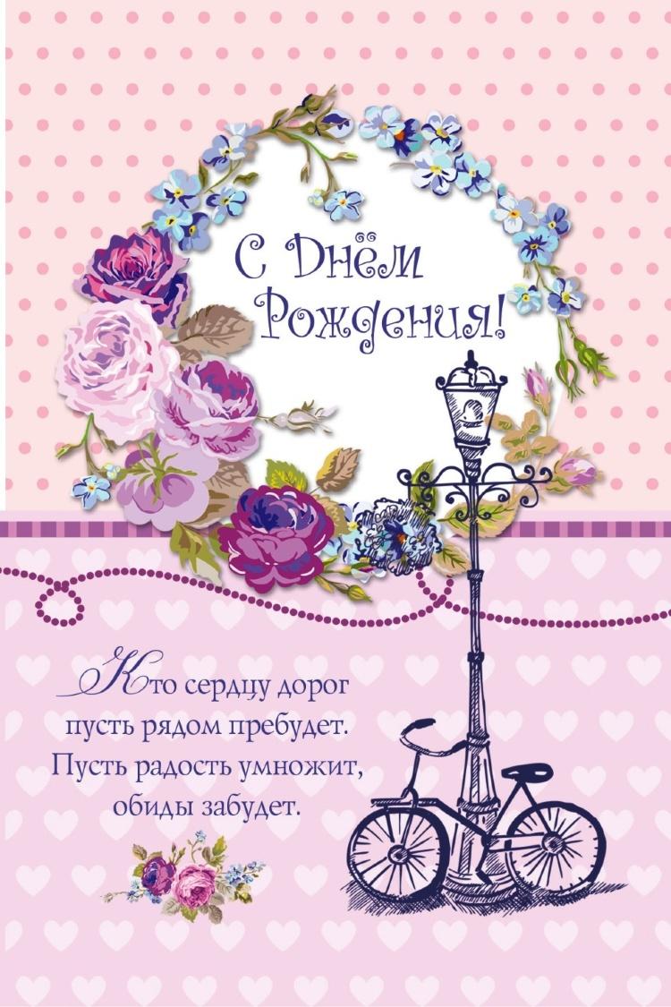 Святой валентин, открытки с днем рождения для христиан