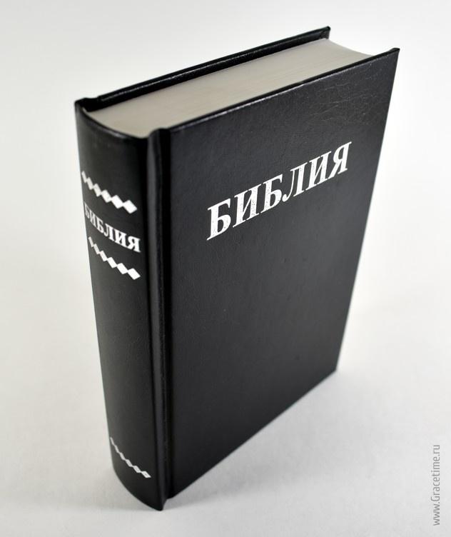 БИБЛИЯ ГЕЦЕ /черная, карманная, прошитая/