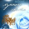 ВОСПОМИНАНИЯ О СКАЛИСТЫХ ГОРАХ. Книга 2. Шепот лунного света. Лори Вик