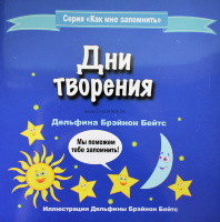ДНИ ТВОРЕНИЯ. Серия